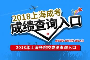 2018年上海市各院校成人高考成绩查询入口