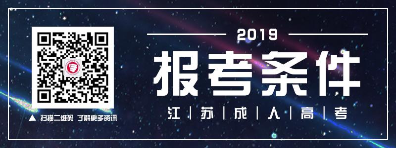 2019年江苏成人高考报考条件