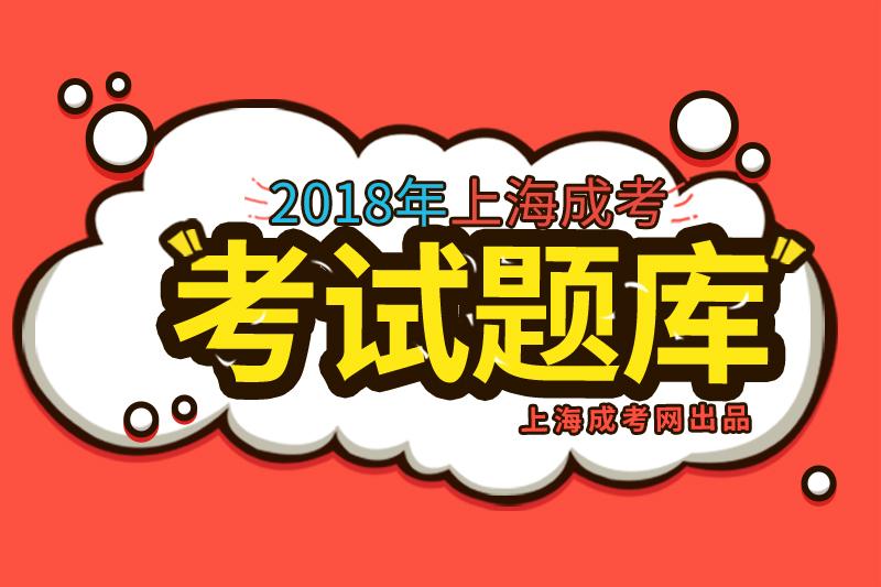 2018年上海成人高考考试题库_高中起点_专升本