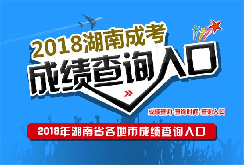 2018年湖南省各地区成人高考成绩查询入口
