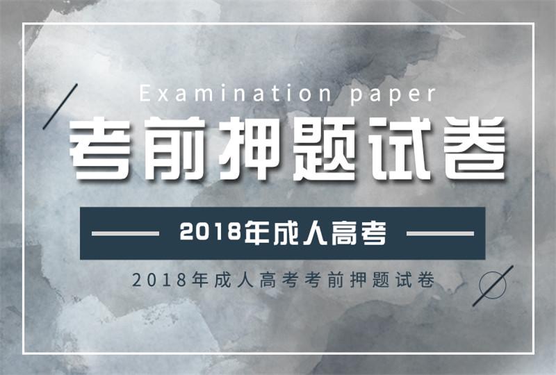 2018年成人高考高起点、专升本考前押题试卷
