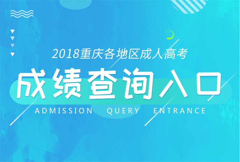 2018年重庆各地区成人高考成绩查询时间及入口