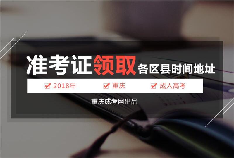 2018年重庆市成人高考各区县准考证领取时间及地址