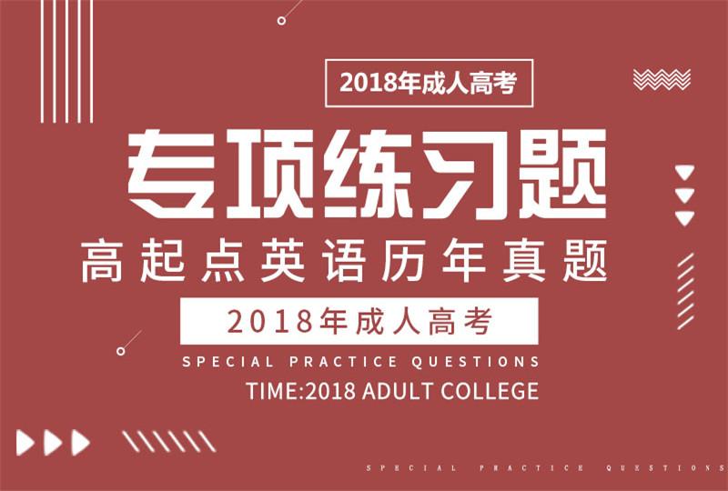 2018年成人高考高起点《英语》专项练习题及考前提分试卷