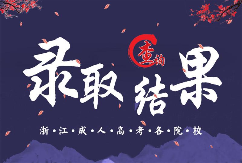 2018年浙江省成人高考各院校录取查询入口