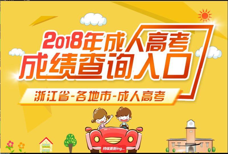 2018年浙江省各市成人高考成绩查询时间及入口