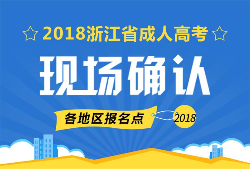 2018年浙江省各地区成人高考现场确认地点汇总
