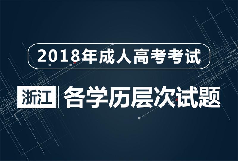 2018年浙江地区成人高考各种学历层次试题汇总-_高起点-_专升本试题