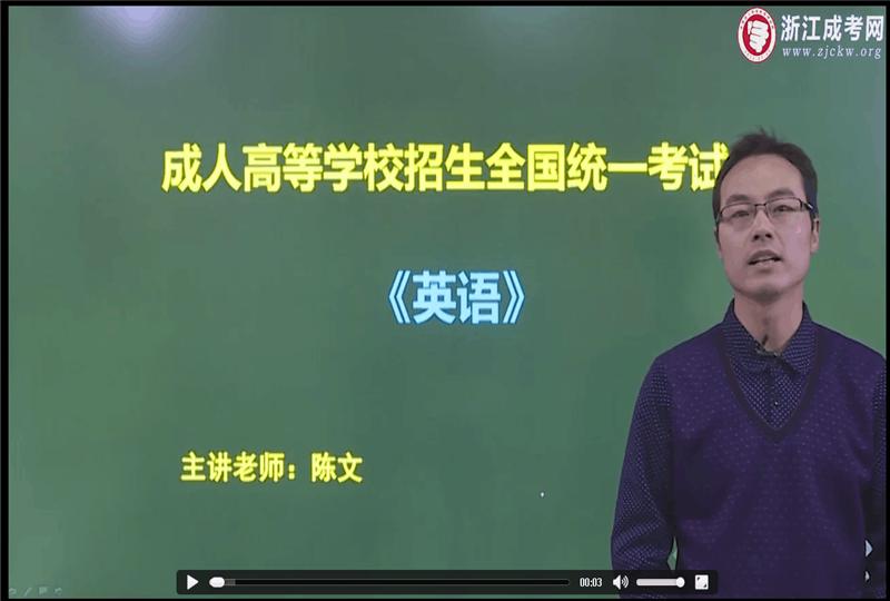 英语-成人高考高达专/高达本/专升本-试听课程