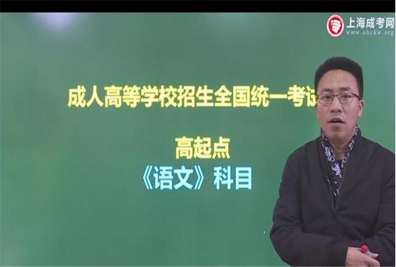 语文-成人高考高升专/高达本-试听课程
