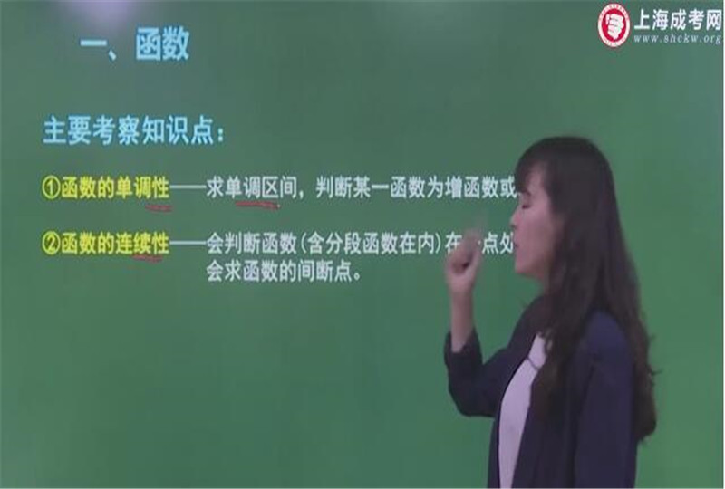 高数一-成人高考专升本-试听课程