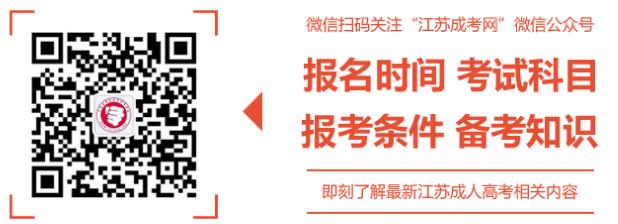 2018年 江苏成人高考 录取查询