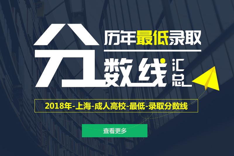 上海市成人高考历年最低录取分数线