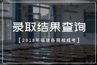 2018年福建各大院校成人高考录取查询时间、入口及流程