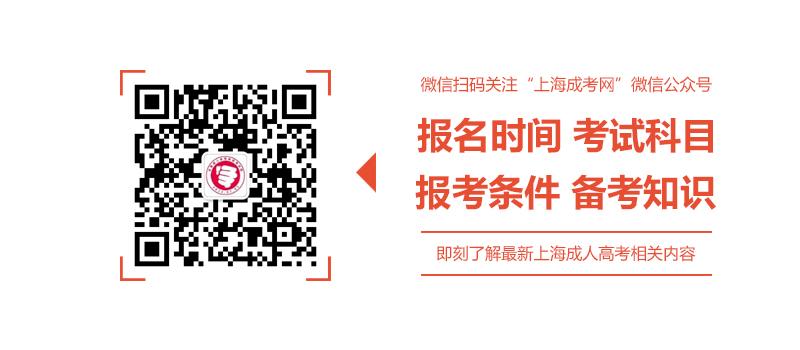 上海成人高考本科(含专升本)录取查询:12月14日14时起