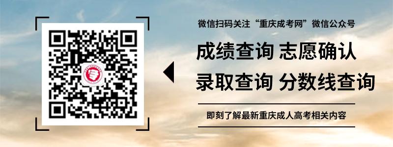 2018年重庆成人高考 录取投档原则 录取投档办法