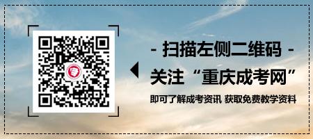 2018年重庆成考 成考录取查询时间 成考历年录取查询
