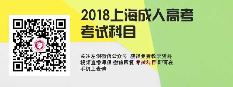 上海成人高考考试科目.jpg