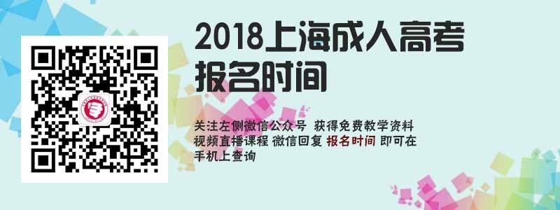2018上海成人高考报名时间.jpg