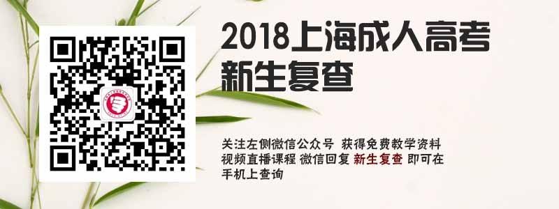 上海成人高考新生复查