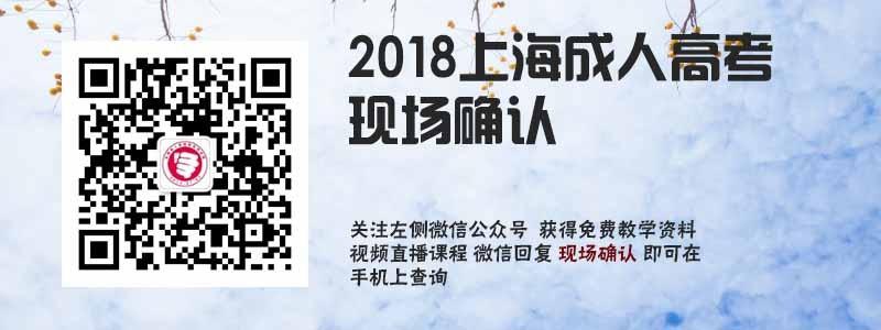 2018上海成人高考现场确认.