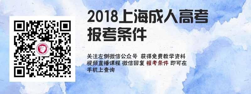 2018上海成人高考报考条件.jpg