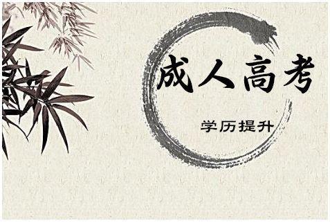 杭州成人高考是否有加分政策