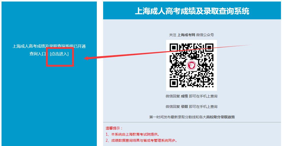 2018年上海成人高考录取查询流程