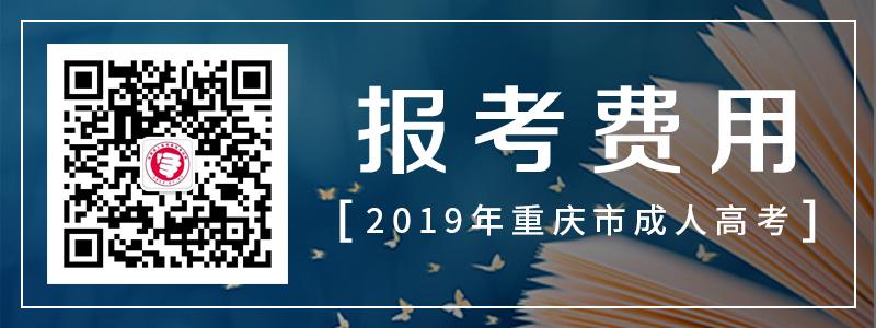 2019年重庆成人高考 成考报考费用