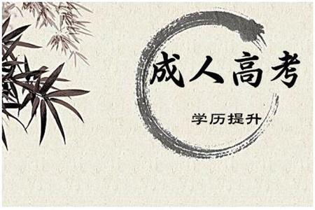 2019年重庆成考 成考照顾政策