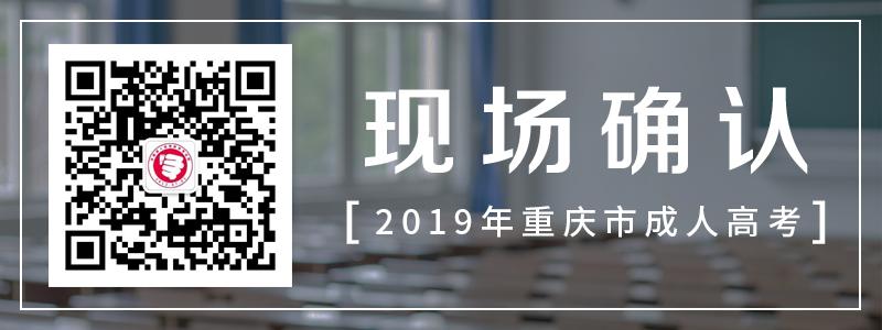 2019年重庆成人高考 成考现场确认