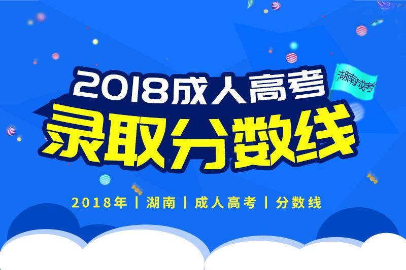 湖南省2018年成人高校招生录取控制分数线