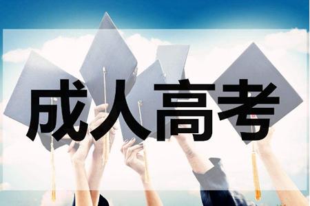 2019年徐州成人高考考试报名时间