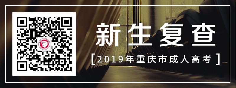 2019年重庆成考 成考新生入学复查