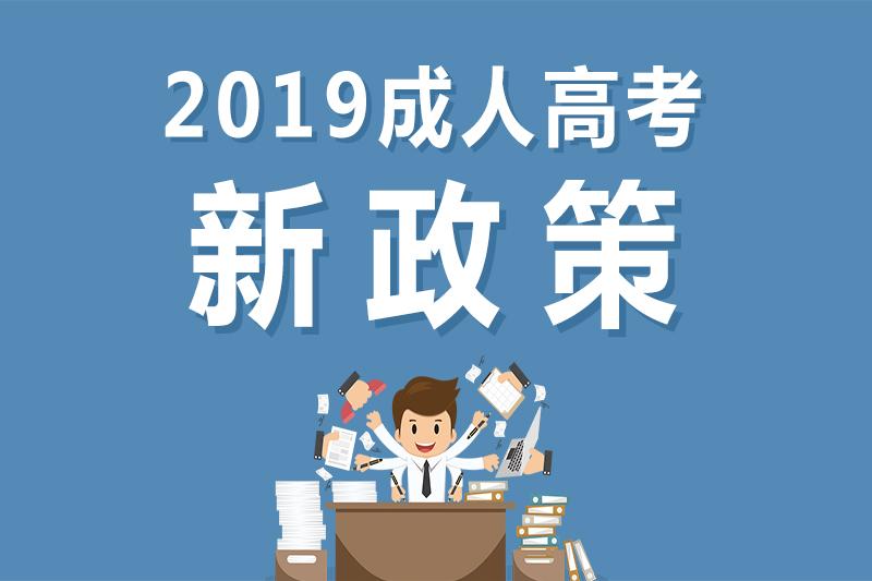 2019年成人高考新政策解读!