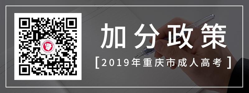 2019年重庆成人高考加分免试政策详细介绍!