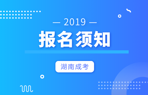 成人高考�zh�9`�z�Nj_2019年湖南成人高考需要关心的几个问题