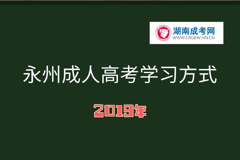 永州成人高考学习方式