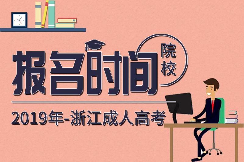 2019年浙江省各院校成人高考报名时间汇总!