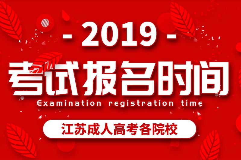2019年江苏成人高考各院校考试报名时间