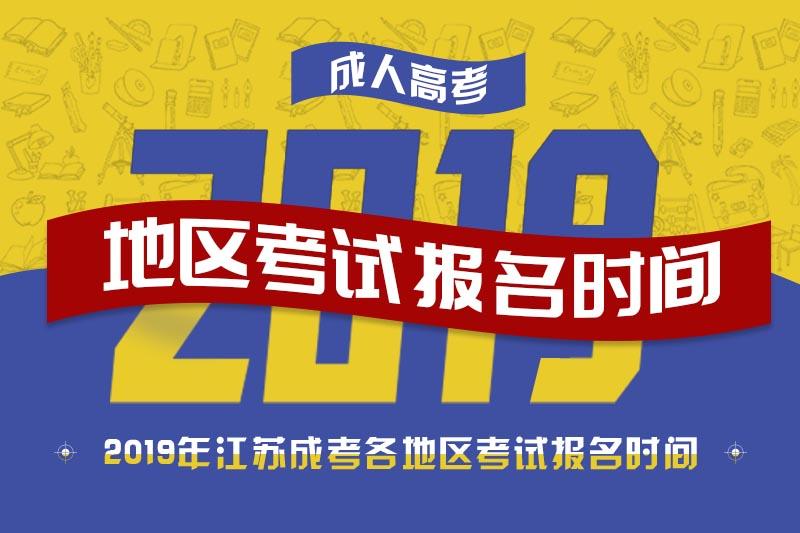 2019年江苏成人高考各地区考试报名时间