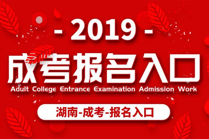 2019年湖南成人高考报名入口