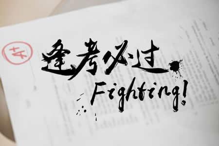 2019年江苏成人高考第二志愿