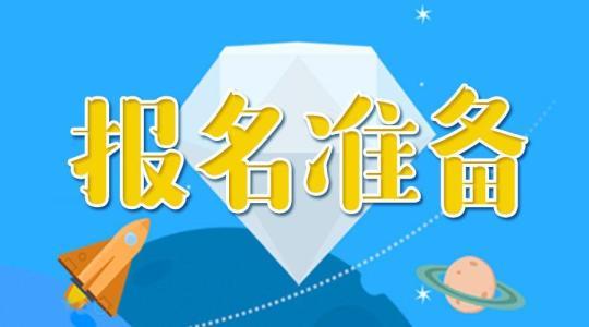 上海成人高考可以网上报名吗?