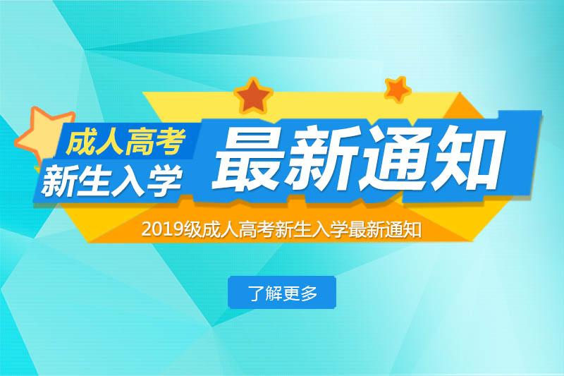 上海成人高考2019年新生入学通知汇总