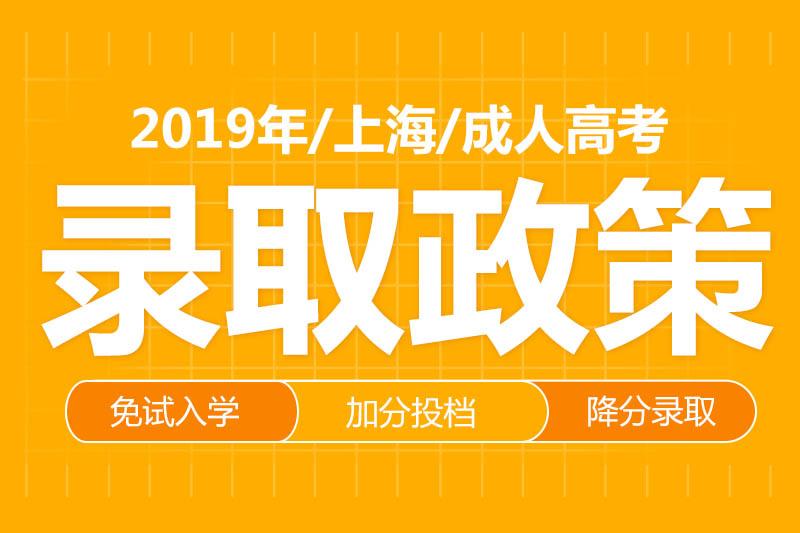 2019年上海成考录取机制