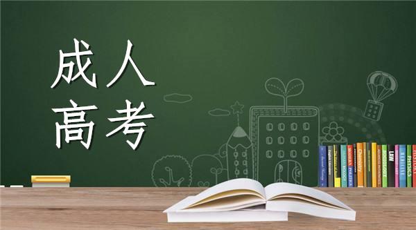 2019年江苏成人高考专升本考试科目