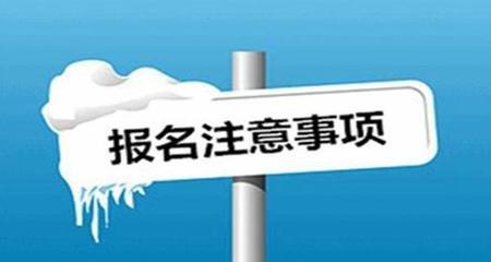 2019年上海成考高起专报名注意事项