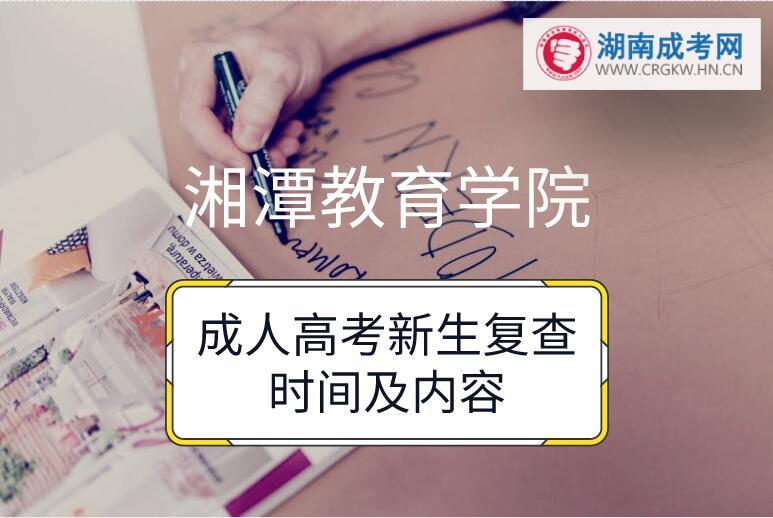 2018年湘潭教育学院成人高考新生复查时间及内容