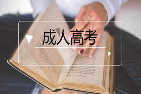 江苏成考学位英语备考技巧